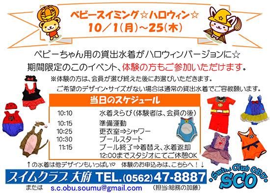☆ベビークラス☆ハロウィン月間イベント!